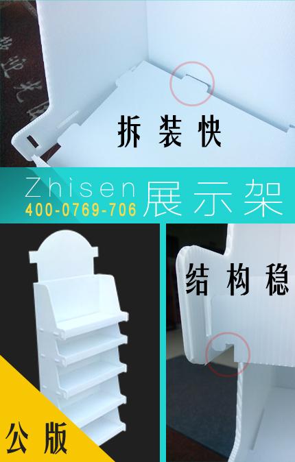 塑料展示架结构连接方式