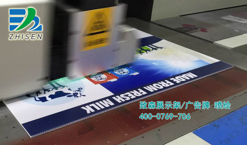 中空板印刷